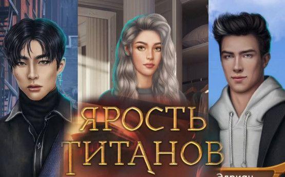 Прохождение «Ярость титанов» 1 сезон | Клуб Романтики Гайд