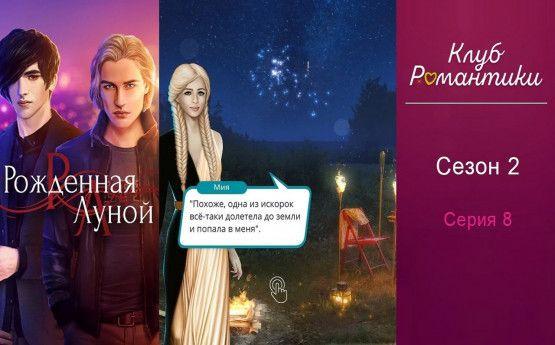 Прохождение «Рождённая Луной» 8 серия 2 сезон   Клуб Романтики Гайд