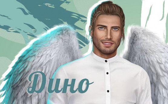 Гайд Секрет Небес — Ветка с Дино (Путь Ангела и Слухи)