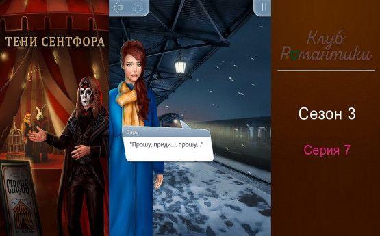 Прохождение «Тени Сентфора» 7 серия 3 сезон   Клуб Романтики Гайд
