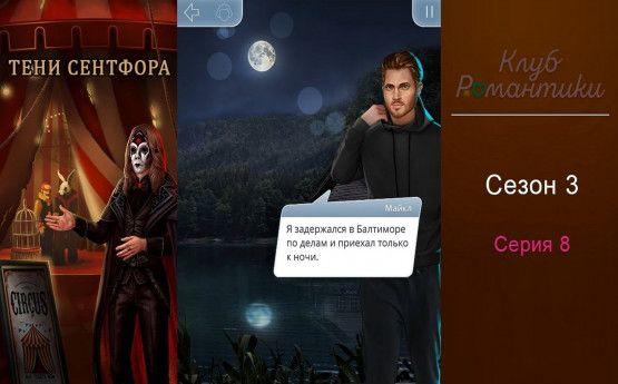 Прохождение «Тени Сентфора» 8 серия 3 сезон | Клуб Романтики Гайд