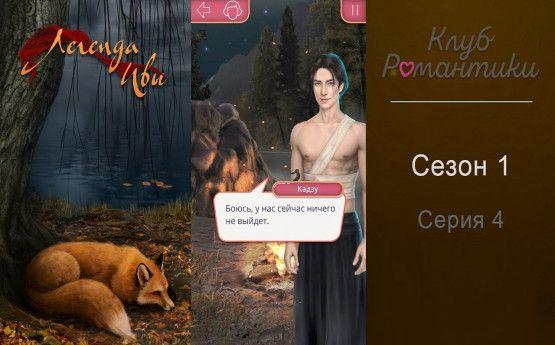 Прохождение «Легенда ивы» 4 серия 1 сезон | Клуб Романтики Гайд