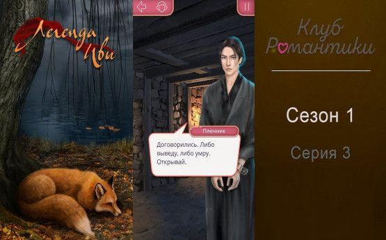 Прохождение «Легенда ивы» 3 серия 1 сезон   Клуб Романтики Гайд
