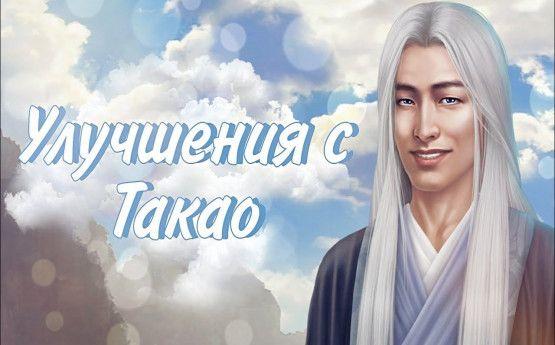 Гайд Легенда Ивы — Ветка с Такао (Холод и Янтарная лиса)