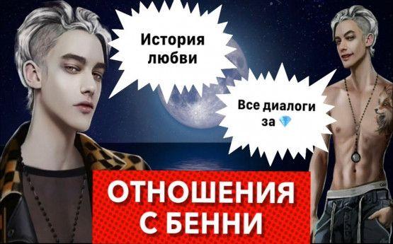 Гайд Рождённая Луной — Ветка с Бенни Бартом