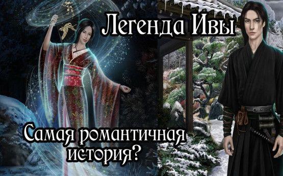 Гайд Легенда Ивы — Ветка с Кадзу (Холод и Янтарная лиса)