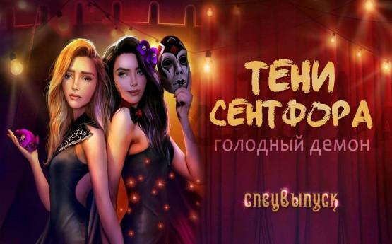 Прохождение «Тени Сентфора» Спецвыпуск | Клуб Романтики Гайд