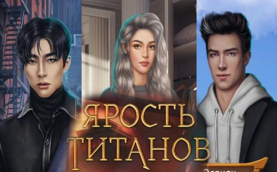 Прохождение «Ярость титанов» 2 сезон | Клуб Романтики Гайд