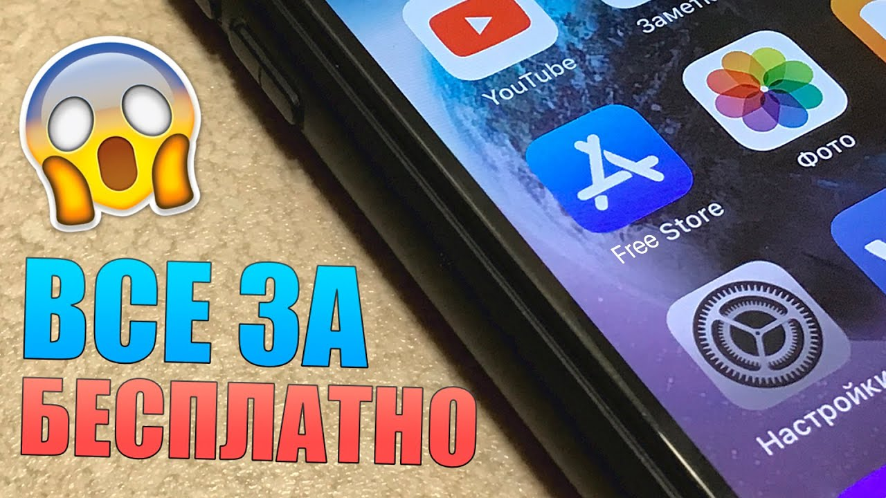 Новости халявы: бесплатные игры и приложения для Android и iPhone (iOS)