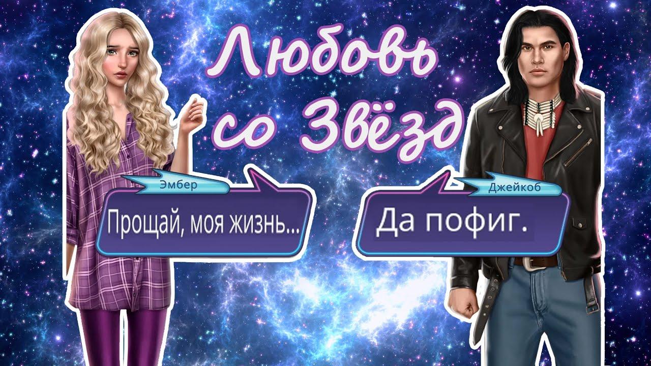Как построить отношения с Джейкобом Клуб романтики: Любовь со звезд