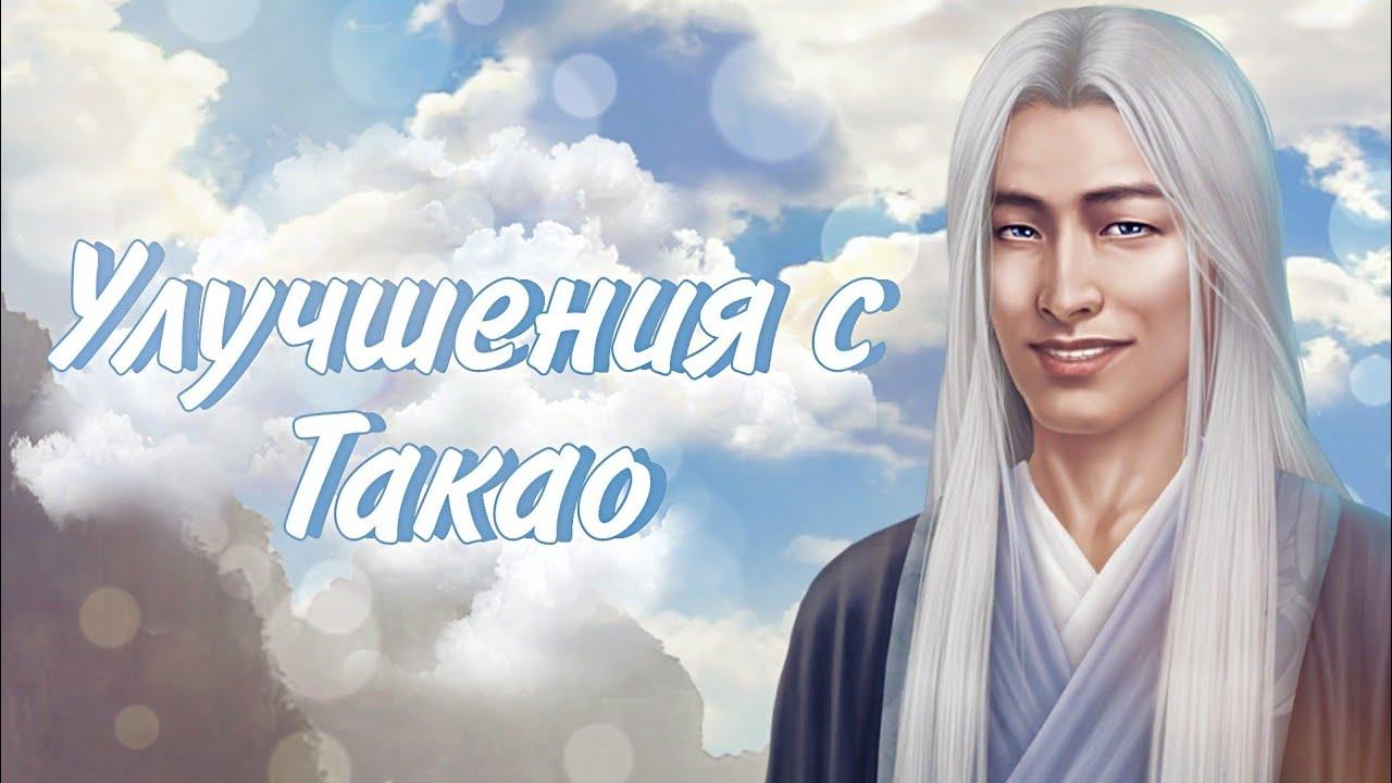 Как построить отношения с Такао Клуб романтики: Легенда Ивы