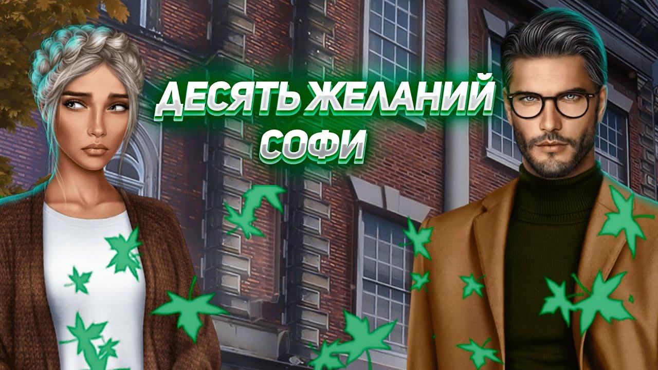 Ветка с Бенедиктом в Клуб романтики Десять желаний Софи