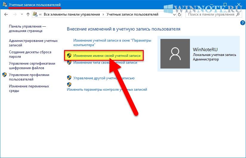 Как изменить имя учетной записи в Windows 10/11